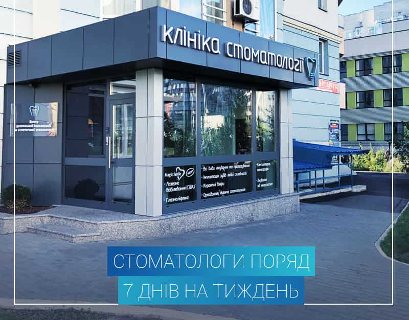 Детская стоматология в Киеве | Фото - Клиника Лукашука