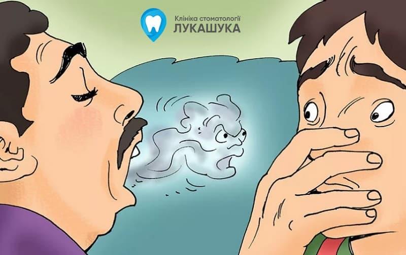 Запах изо рта (галитоз) | Фото 1 - Клиника Лукашука